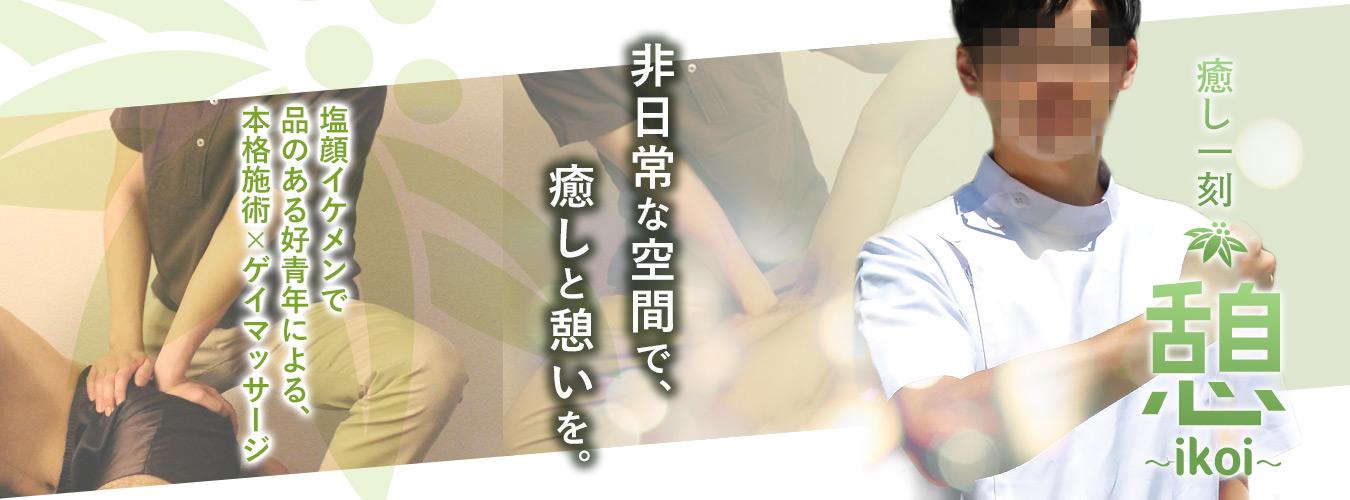 新潟出張ゲイマッサージ専門店癒し一刻憩い関根功太(sekinekouta)