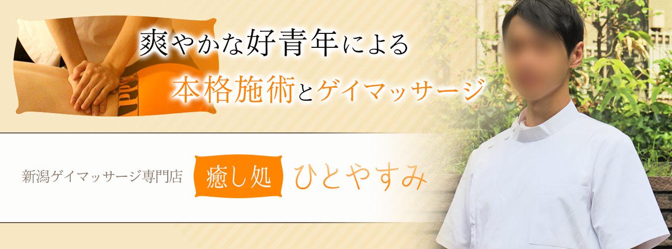 新潟ゲイマッサージ癒し処ひとやすみ|伊藤正志(イトウマサシ)